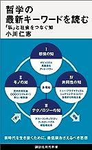 表紙: 哲学の最新キーワードを読む 「私」と社会をつなぐ知 (講談社現代新書) | 小川仁志
