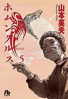 ホムンクルス (5) (漫画文庫)