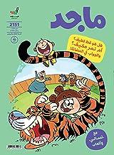 مجلة ماجد- MAJID magazine -May 2021