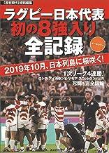 表紙: 「週刊現代」特別編集 オールカラー ラグビー日本代表 初の8強入り全記録 2019年10月、日本列島に桜咲く! | 週刊現代