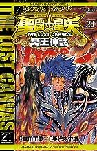 表紙: 聖闘士星矢 THE LOST CANVAS 冥王神話 21 (少年チャンピオン・コミックス) | 手代木史織