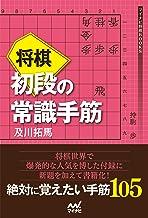 表紙: 将棋 初段の常識手筋 (マイナビ将棋BOOKS) | 及川 拓馬