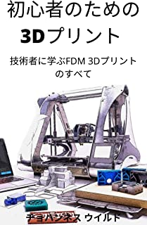 3D Printing for Beginners: Learn all about FDM 3D Printing from an Engineer (Japanese Edition)