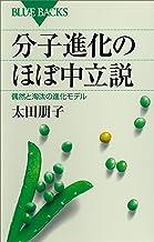 表紙: 分子進化のほぼ中立説 偶然と淘汰の進化モデル (ブルーバックス) | 太田朋子