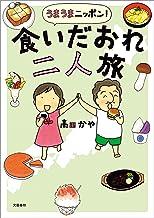 表紙: うまうまニッポン! 食いだおれ二人旅 (文春e-book) | 高田 かや