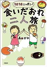 うまうまニッポン! 食いだおれ二人旅 (文春e-book)