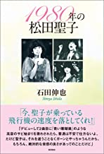 表紙: 1980年の松田聖子   石田伸也