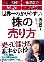 表紙: 世界一わかりやすい株の売り方   雨宮京子