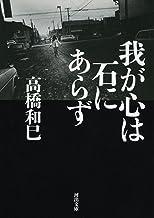 表紙: 我が心は石にあらず (河出文庫) | 高橋和巳