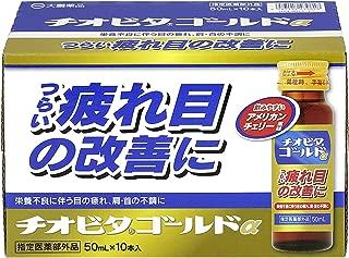 大鵬薬品工業 チオビタゴールドα 50mL×10本 [指定医薬部外品] (目の疲れ、肩・首の不調に)
