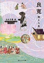 表紙: 良寛 旅と人生 ビギナーズ・クラシックス 日本の古典 (角川ソフィア文庫)   松本 市壽