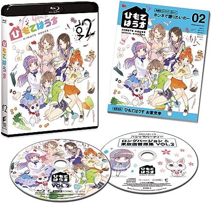 【Amazon.co.jp限定】ひもてはうす Vol.2 (初回生産限定) (ひもてはうすイベント「2018年9月開催ひもてはうす制作状況発表トークショーVol.2」ダイジェスト映像収録特典ディスク付) [Blu-ray]