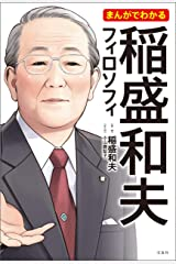 まんがでわかる 稲盛和夫フィロソフィ Kindle版