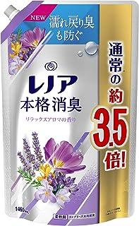 レノア 本格消臭 柔軟剤 リラックスアロマ 詰め替え 約3.5倍(1460mL)