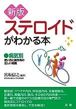 表紙: 新版 ステロイドがわかる本 | 宮坂信之