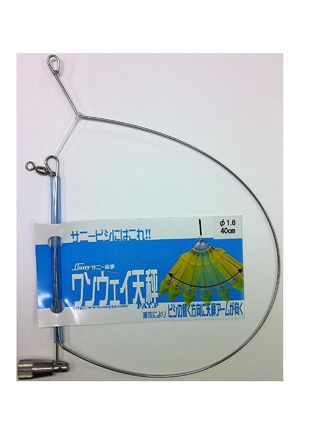 縮れた高さ探偵SANY(サニー商事) ワンウェイ天秤 S φ1.6 40cm
