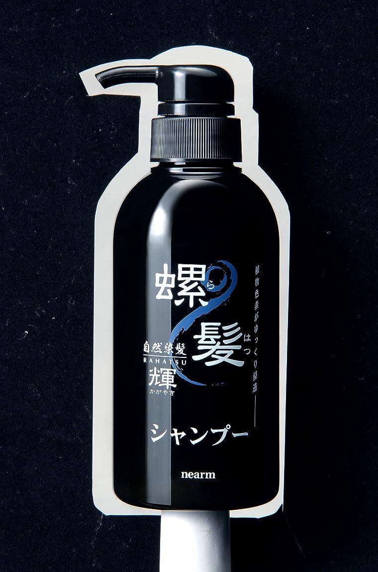 和シーサイドピービッシュネアーム螺髪輝シャンプー&ヘアパックセット(ブラック)
