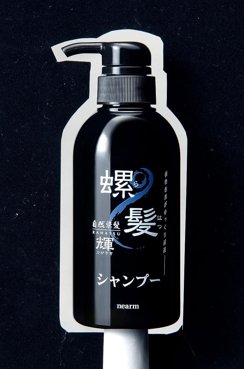 実験的通信するテナントネアーム螺髪輝シャンプー&ヘアパックセット(ブラック)
