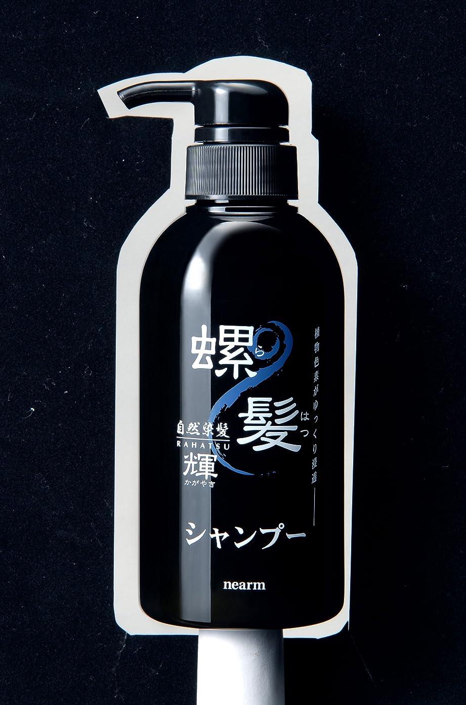 系譜軽くポーンネアーム螺髪輝シャンプー&ヘアパックセット(ブラック)