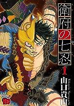表紙: 衛府の七忍 1 (チャンピオンREDコミックス)   山口貴由