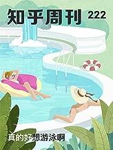 知乎周刊・真的好想游泳啊(总第 222 期) (Chinese Edition)