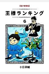 王様ランキング(6) (BLIC) Kindle版