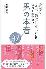 恋愛で2度と失敗しないために知っておきたい男の本音37 男の本音シリーズ Kindle版