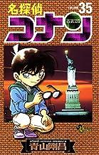 表紙: 名探偵コナン(35) (少年サンデーコミックス)   青山剛昌