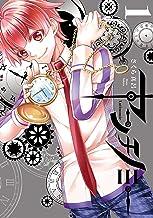 アンチノミー: 1 (ZERO-SUMコミックス)