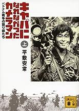 表紙: キャパになれなかったカメラマン ベトナム戦争の語り部たち<上> (講談社文庫) | 平敷安常