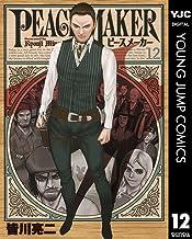 表紙: PEACE MAKER 12 (ヤングジャンプコミックスDIGITAL) | 皆川亮二
