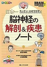 脳神経の解剖&疾患ノート: 日本一カンタン・わかりやすい (ブレインナーシング別冊)