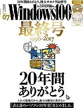 Windows100% 2017年 07月号 [雑誌]