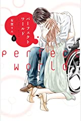 パーフェクトワールド(8) (Kissコミックス) Kindle版