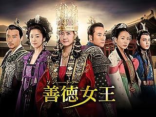 韓国ドラマ『善徳女王』動画の無料視聴方法!日本語字幕を1話から最終回まで!あらすじと見どころ