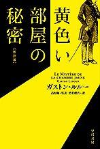 表紙: 黄色い部屋の秘密〔新訳版〕 (ハヤカワ・ミステリ文庫) | ガストン ルルー