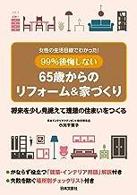 表紙: 女性の生活目線でわかった! 99%後悔しない65歳からのリフォーム&家づくり   小川千賀子