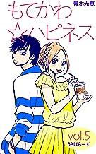 もてかわ☆ハピネス 第5巻