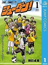 表紙: シューダン! 1 (ジャンプコミックスDIGITAL) | 横田卓馬