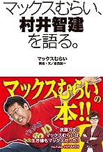 表紙: マックスむらい、村井智建を語る。 | マックスむらい