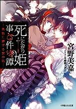 表紙: 死にたがり姫事件譚 -黒猫に捧げる愛の話- (ルルル文庫)   宮野美嘉