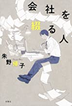 表紙: 会社を綴る人   朱野帰子