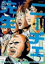 表紙: ニーチェ先生~コンビニに、さとり世代の新人が舞い降りた~ 5 (MFコミックス ジーンシリーズ) | ハシモト