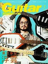 ギター・マガジン2021年7月号 (特集:浮雲 東京事変)