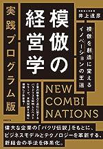 表紙: 模倣の経営学 実践プログラム版 | 井上 達彦