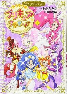 キラキラ☆プリキュアアラモード(1)プリキュアコレクション (ワイドKC)