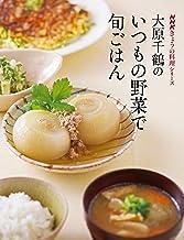 表紙: 大原千鶴のいつもの野菜で旬ごはん NHKきょうの料理シリーズ | 大原 千鶴