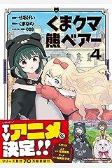 くま クマ 熊 ベアー(コミック)【電子版特典付】4 (PASH! コミックス) Kindle版