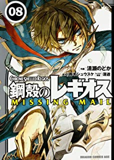 Chrome Shelled Regios - MISSING MAIL - (Koukaku No Regios) #8 [Japanese Edition]