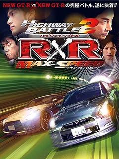 ハイウェイ・バトル RxR 2 マキシマム・スピード